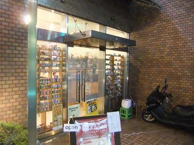 池田の居酒屋「mr.kanso」_e0173645_9301679.jpg