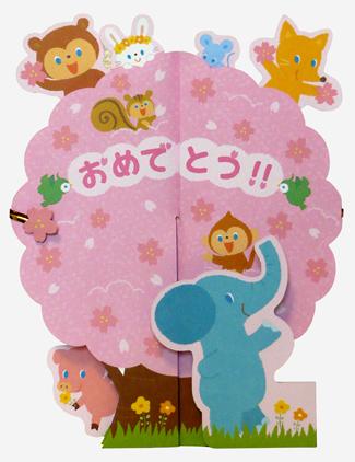 おめでとう カード発売_f0131668_21132594.jpg
