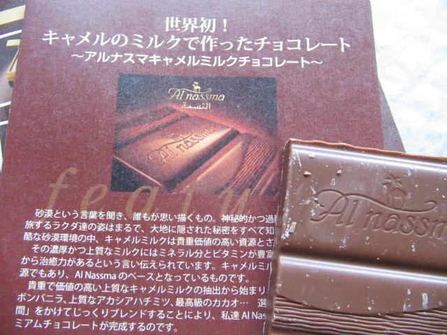 チョコレート_b0057979_0273536.jpg