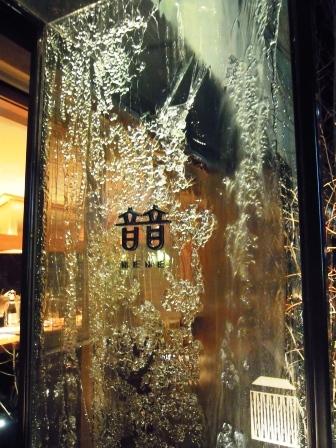 凍。_c0161981_055651.jpg