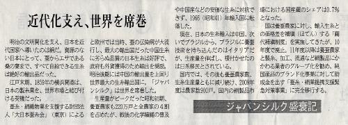 生糸事情_f0201286_15571688.jpg