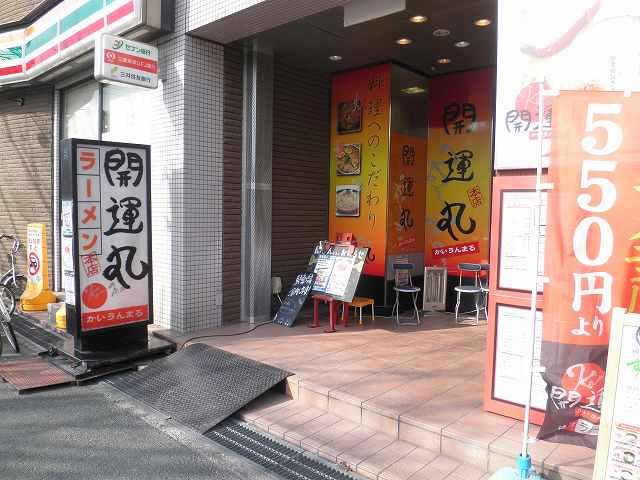 博多ラーメン開運丸    吹田桃山台_c0118393_931572.jpg
