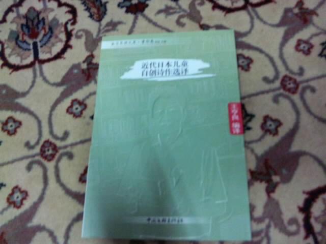 王亨良さん訳書中国の出版社から刊行_d0027795_2346539.jpg
