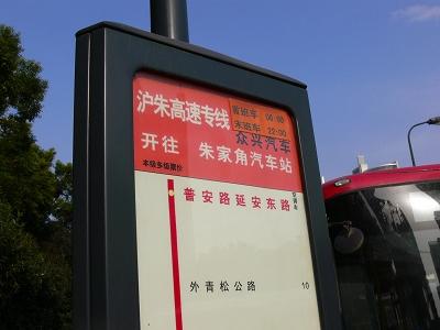 中国出張2010年12月-週末旅行-第一日目-上海から朱家角鎮へ_c0153302_16401311.jpg