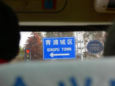 中国出張2010年12月-週末旅行-第一日目-上海から朱家角鎮へ_c0153302_1642502.jpg