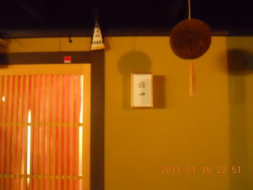 飯田(京都)-新星きらりと鰤(ぶり)-_a0194908_15255920.jpg