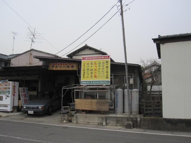 アメリー米菓_c0200314_10504785.jpg