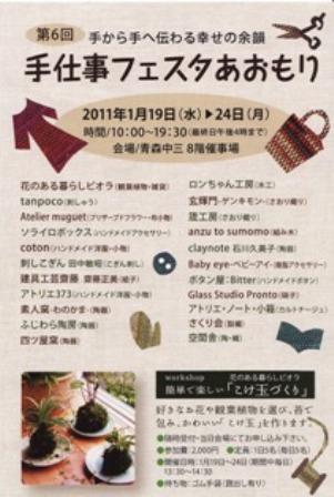 青森で開催です。_b0208220_22235981.jpg