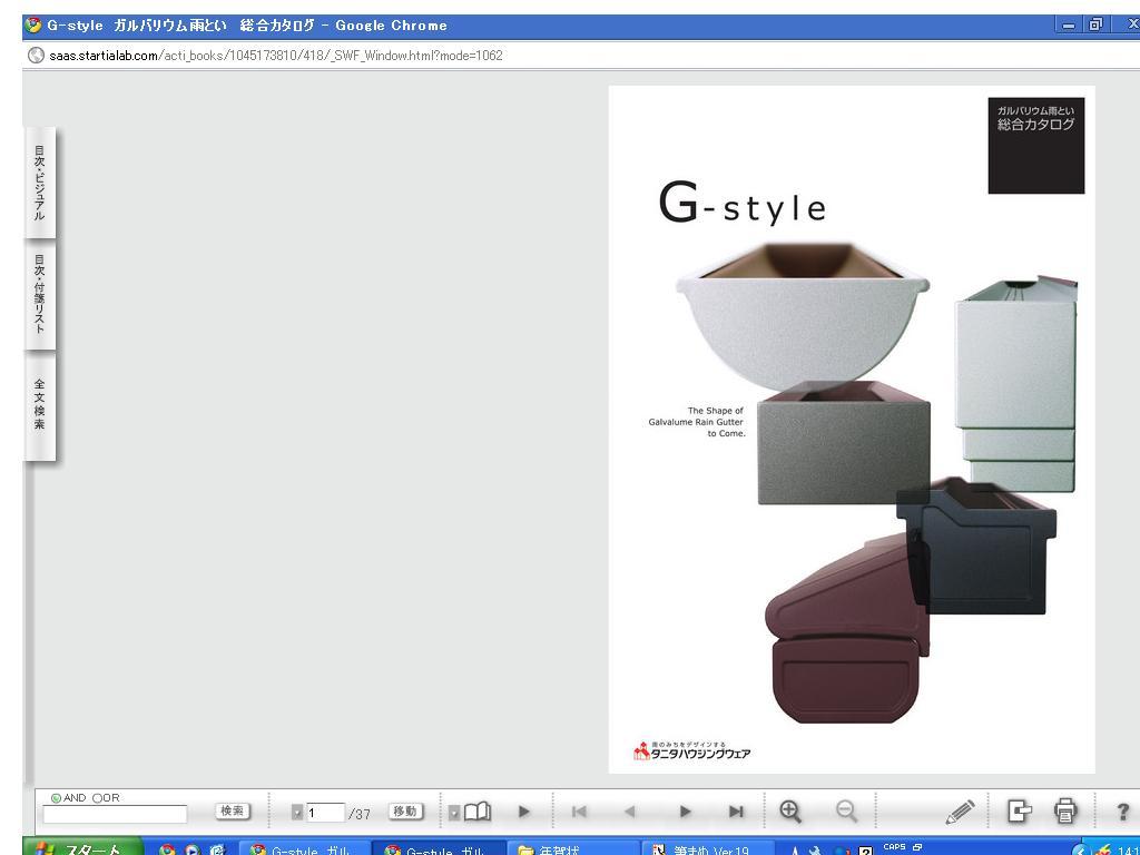 カタログを電子ブックに_d0004728_14163654.jpg