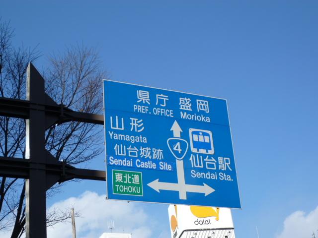 壱弐参横丁 @仙台_c0100865_23402325.jpg