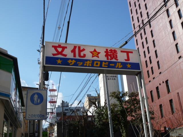 壱弐参横丁 @仙台_c0100865_23405412.jpg