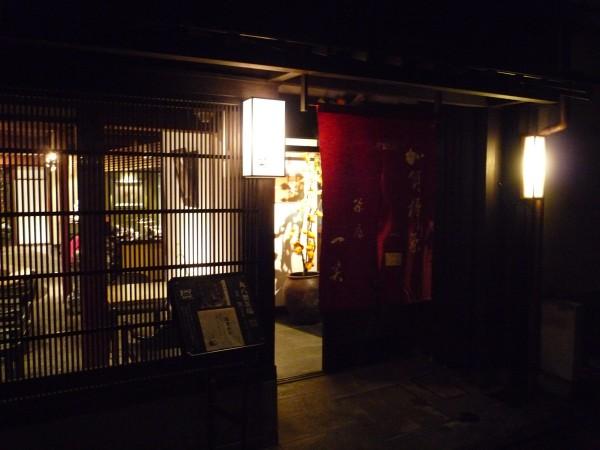 金沢 : ひがし茶屋街「茶房一笑」 ぞれぞれ似合った盆の上 _e0152073_1351583.jpg