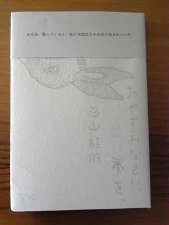 ミヤケマイさんの個展 「八百萬」展_a0138976_2031862.jpg