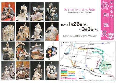 第11回かさまの陶雛~桃宴~が開催されます_f0229883_1721542.jpg