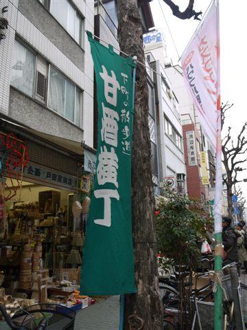 門前仲町から日本橋、てくてく歩いて♪d(´▽`)b♪_b0175688_16412831.jpg