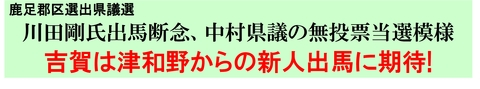 県議選_e0128391_15325029.jpg