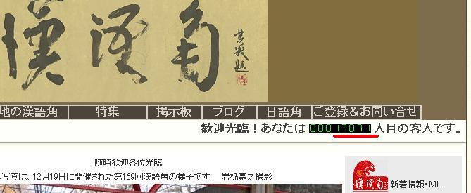 漢語角ホームページのアクセス数が17071になりまして_d0027795_10441097.jpg