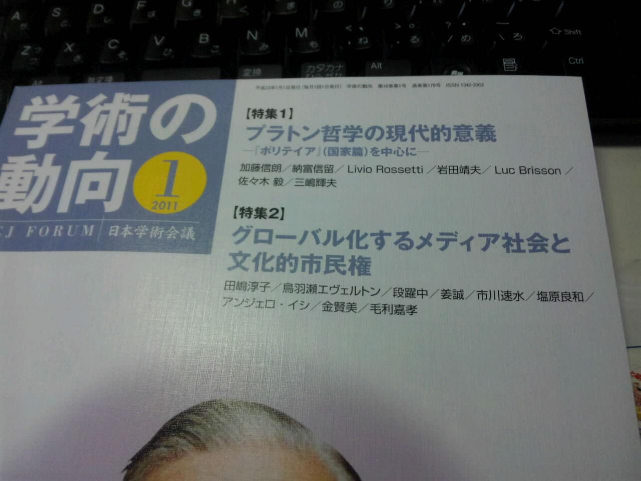 学術動向2011年1月号に「日本の中国語メディア」を掲載_d0027795_1411453.jpg