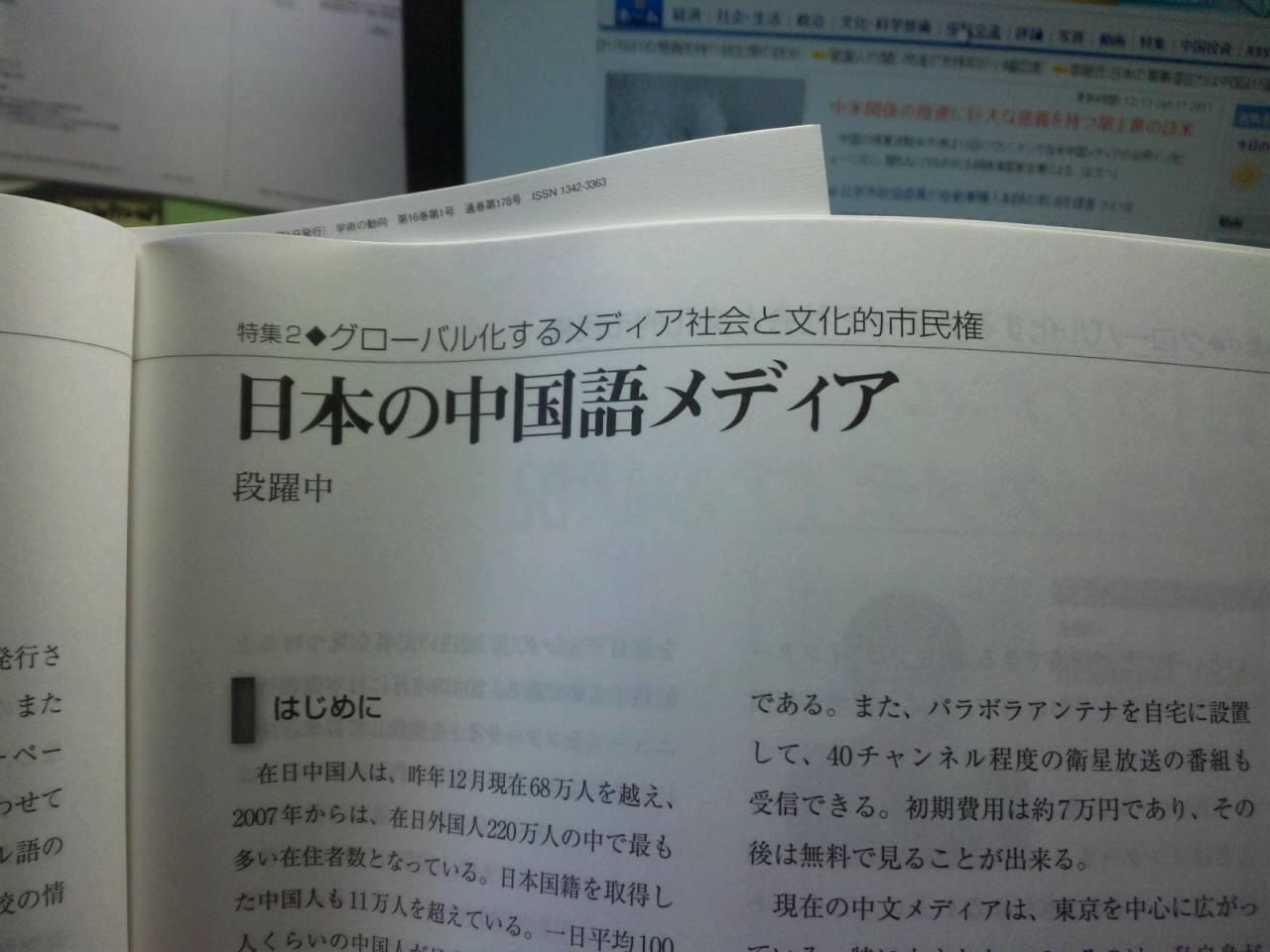 学術動向2011年1月号に「日本の中国語メディア」を掲載_d0027795_1416175.jpg
