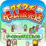 iPhone無料アプリ|ワイワイ!ゲーム販売店_d0174998_13485018.jpg