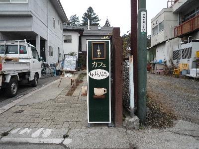 cafe NOHOHON_d0008402_8144493.jpg