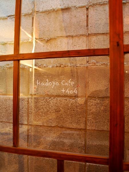 Kadoya cafe+404_c0177814_15484753.jpg