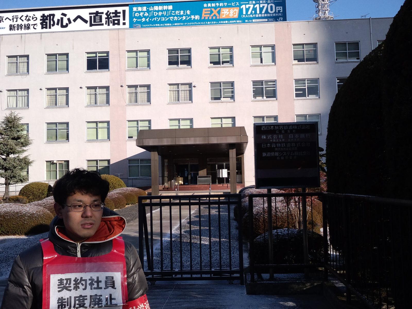 1月17日広島支社前_d0155415_0405859.jpg