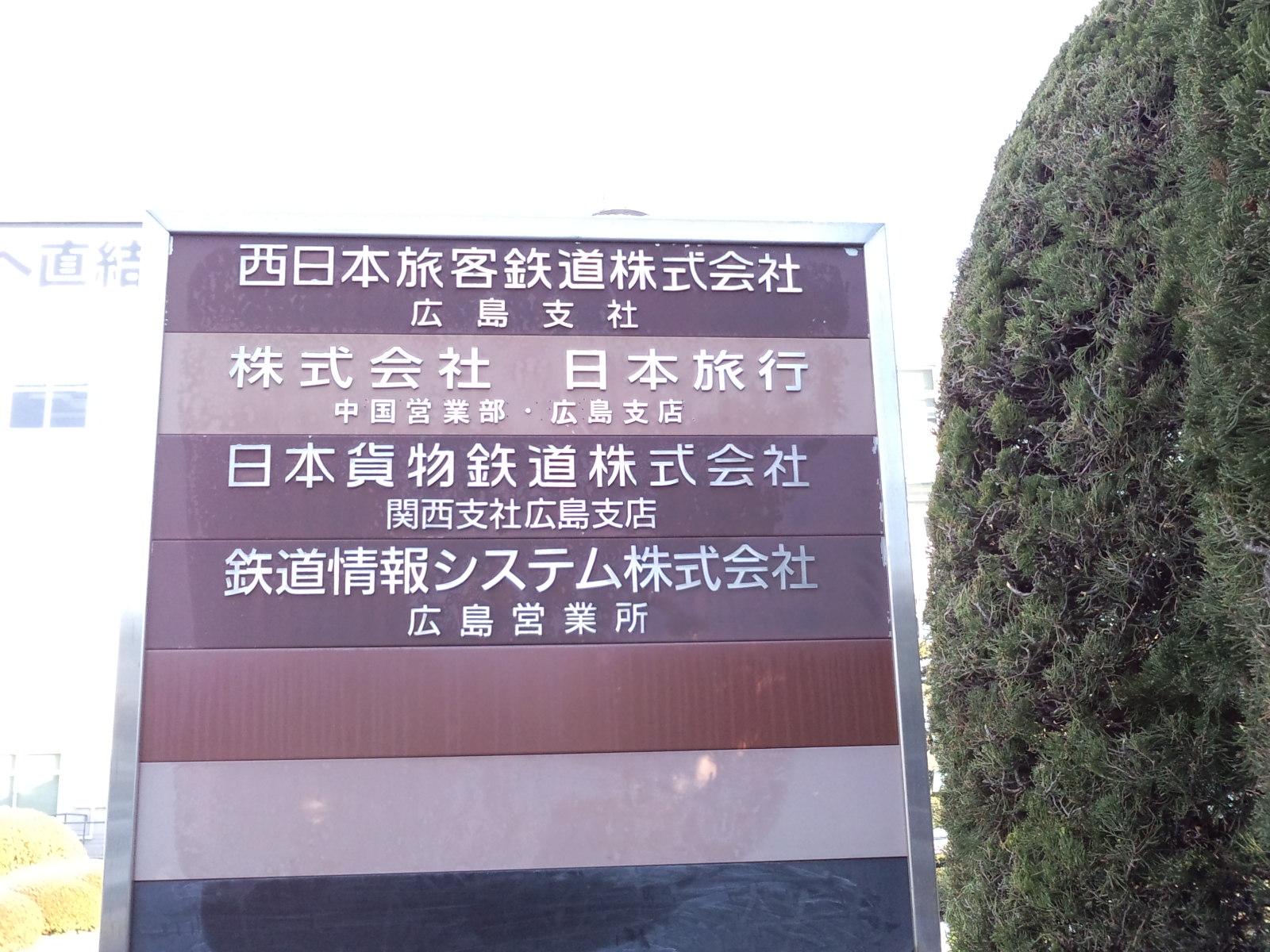 1月17日広島支社前_d0155415_0405880.jpg