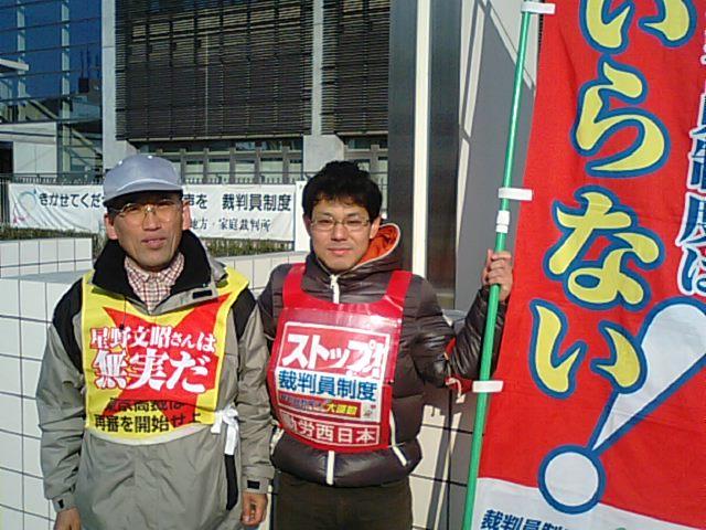 1月18日裁判員制度反対街宣_d0155415_11371228.jpg