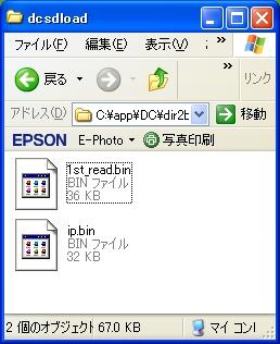 DreamCast (その5)_b0030122_2319438.jpg