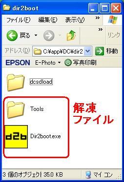 DreamCast (その5)_b0030122_23203567.jpg