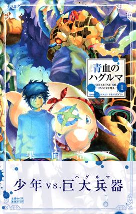 クラブサンデー「青血のハグルマ」第1巻 本日発売!!_f0233625_2310038.jpg