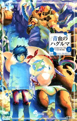 クラブサンデー「青血のハグルマ」第1巻 本日発売!!_f0233625_23101519.jpg
