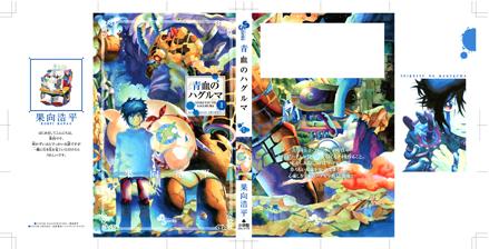 クラブサンデー「青血のハグルマ」第1巻 本日発売!!_f0233625_23102638.jpg
