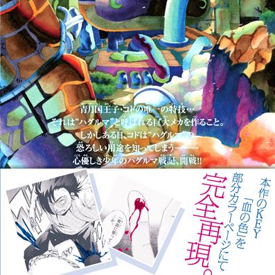 クラブサンデー「青血のハグルマ」第1巻 本日発売!!_f0233625_2311999.jpg