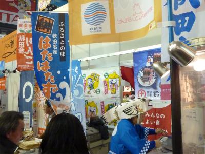 ふるさとの味東京ドーム_b0084826_20273423.jpg