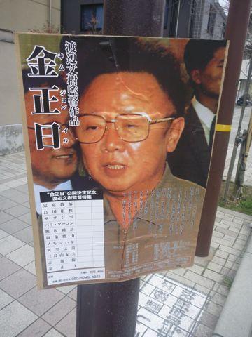 金ちゃんのポスター_b0054727_2394259.jpg