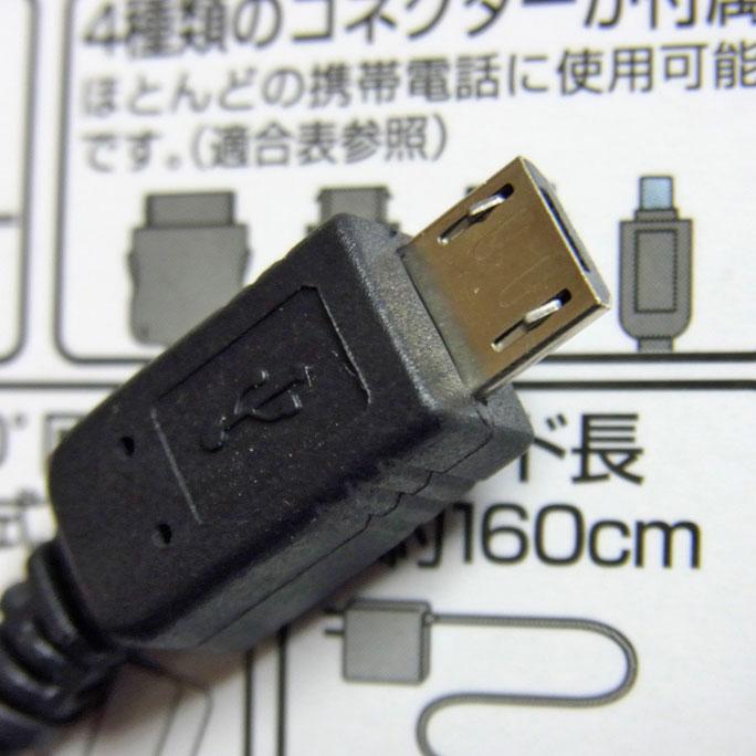 マルチ充電器_a0016730_12444569.jpg