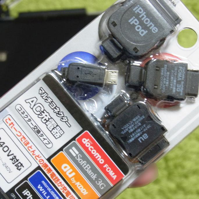 マルチ充電器_a0016730_12444747.jpg