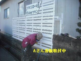 本日10日目のサロン工事_f0031037_20314330.jpg