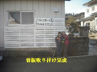 本日10日目のサロン工事_f0031037_20315046.jpg