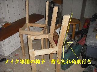 本日10日目のサロン工事_f0031037_20323221.jpg