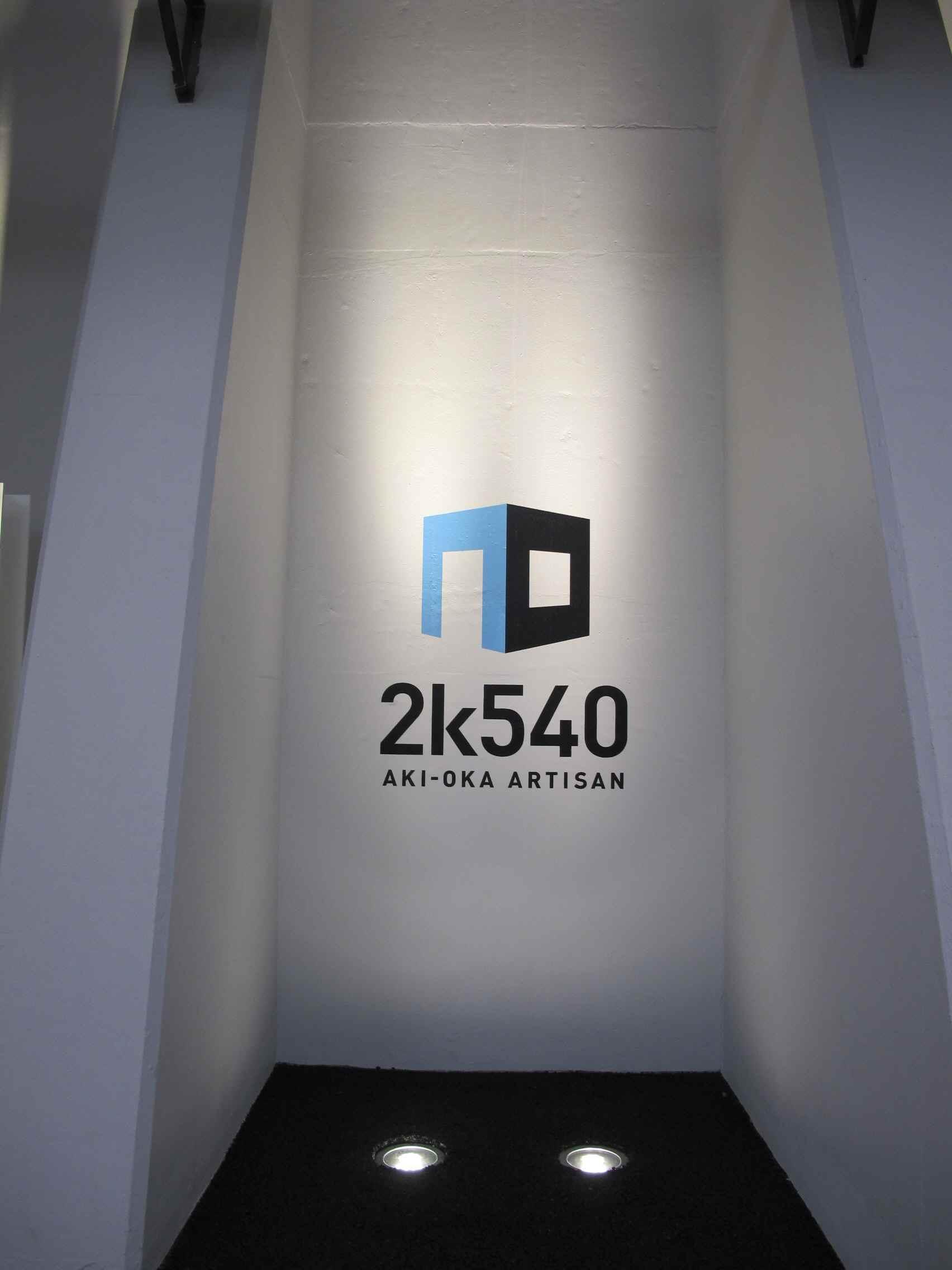 高架下のリノベーション。_c0211761_0571792.jpg