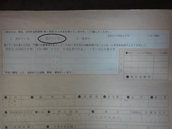 国民年金遺族基礎年金裁定請求書 (3)_d0132289_038331.jpg