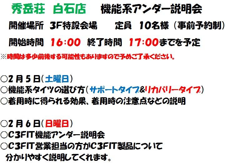 秀岳荘白石店から、イベントのご案内です。_d0198793_14242886.jpg