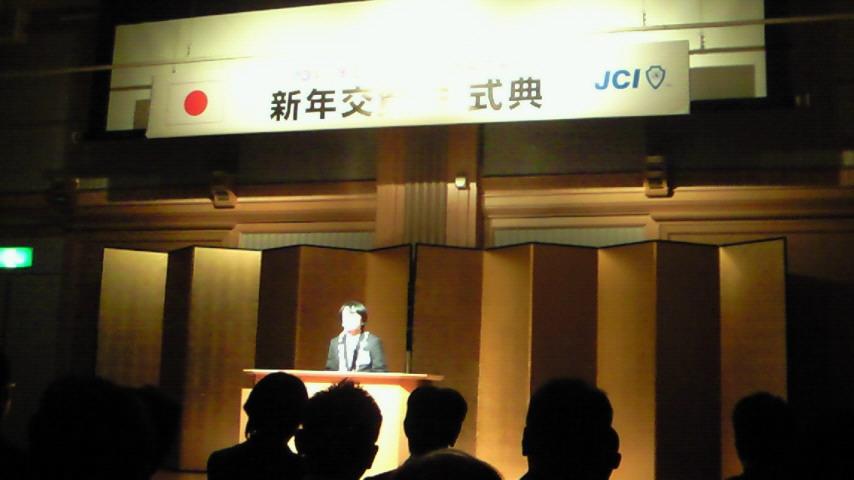 2011年度 盛岡JC新年交賀会_e0075103_21585966.jpg