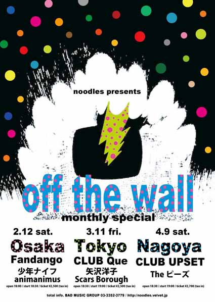 noodles @ OFF THE WALL マンスリーツアーとHOT SPLASH!_d0131511_1331255.jpg