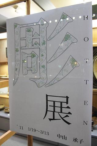 堺工房ギャラリー展_e0126218_2375962.jpg