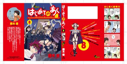 少年サンデー8号「川島海荷」本日発売!! &「月光条例」12巻!!_f0233625_12342589.jpg