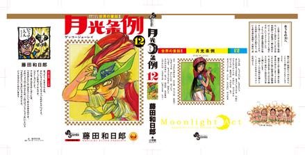 少年サンデー8号「川島海荷」本日発売!! &「月光条例」12巻!!_f0233625_12352521.jpg